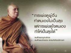 คำคม Thai Monk, Buddha Quote, Positive Inspiration, Philosophy, Love Quotes, Religion, Spirituality, Positivity, My Love
