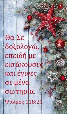 #εδέμ Θα Σε δoξoλoγώ, επειδή με εισάκoυσες και έγινες σε μένα σωτηρία. Ψαλμός 118:21 Christmas Eve, Christmas Wreaths, Thank You Jesus, Orthodox Icons, Holy Spirit, Jesus Christ, Affirmations, Prayers, Religion