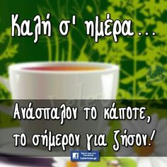 Greek Quotes, Shot Glass, Tableware, Stitches, Dinnerware, Tablewares, Dishes, Place Settings, Shot Glasses