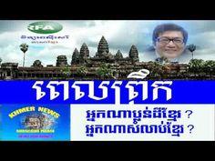 Khmer News   CNRP   Sam Rainsy  2016/11/13  #6    Cambodia News   Khmer ...