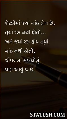 Gujarati Quotes - In sugarcane where there are knots Love Quotes Poetry, Hindi Quotes On Life, Good Life Quotes, Good Morning Quotes, Me Quotes, Besties Quotes, Whatsapp Status Quotes, Gulzar Quotes, Gujarati Quotes