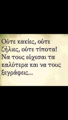 Τίποτα!!!