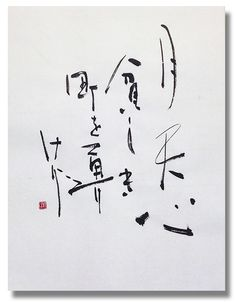 "Japanese Haiku poem by Yosa Buson (1716-1784) 月天心貧しき町を通りけり ""A high moon / I was walking through / A poor town."" (Calligraphy by Yoz)"