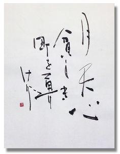 "Japanese Haiku poem by Yosa Buson (1716-1784) 月天心貧しき町を通りけり ""A high moon / I was walking through / A poor town."" (Calligraphy by Yoz)"