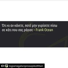 Για περισσότερα Greek quotes ακολουθήστε @logiamegalwnproswpikothtwn #greekquote #greekpost #greekquotes