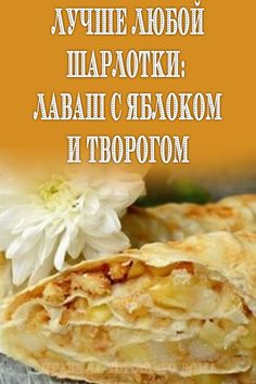 Cooking Recipes, Healthy Recipes, Sweet Pastries, Russian Recipes, Crepes, Food Hacks, Food To Make, Food Photography, Good Food