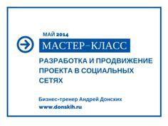 """Мастер-класс """"Разработка и продвижение проекта в социальных сетях"""" by Андрей Донских via slideshare"""