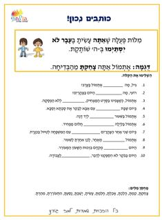 School Staff, School Counselor, School Classroom, English To Hebrew, Hebrew School, Alphabet Charts, Learn Hebrew, Kids Education, Kids Learning