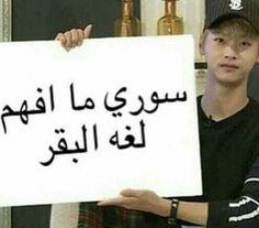 Funny Photo Memes, Funny Picture Jokes, Memes Funny Faces, Funny Qoutes, Funny Video Memes, Cute Memes, Jokes Quotes, Arabic Memes, Arabic Funny