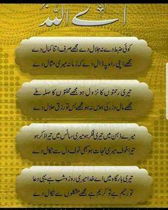 Hadith Quotes, Allah Quotes, Urdu Quotes, Poetry Quotes, Qoutes, Nice Poetry, Love Poetry Urdu, Iqbal Poetry, Sufi Poetry
