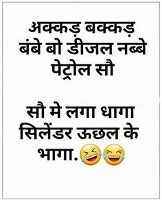 Funny Jokes In Hindi, Very Funny Jokes, Good Jokes, Funny Quotes, Punjabi Funny, Some Funny Videos, Zindagi Quotes, Beautiful Girl Image, Girls Image