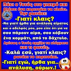 Xaxaxa Greek Memes, Funny Greek Quotes, Funny Memes, Jokes, Laugh Out Loud, Funny Pictures, Lol, Humor, Fanny Pics