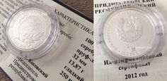 """100 roubles """"20 Years of Peacekepping Operation in Transdniestria"""" Ag coin, 2012."""