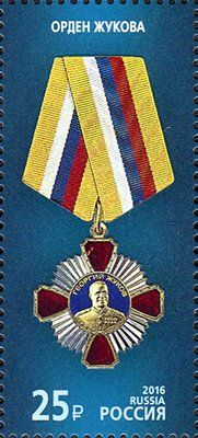 Stamp: Order of Zhukov (Russia) (State awards of the Russian Federation) Mi:RU 2285