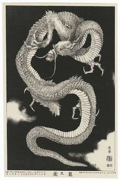 Japanese Art Modern, Japanese Drawings, Japanese Artwork, Japanese Aesthetic, Japanese Prints, Traditional Japanese Dragon, Ancient Japanese Art, Vintage Japanese, Art Vampire