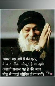 Osho Quotes On Life, Osho Hindi Quotes, Hindi Quotes Images, Hindi Words, Motivational Quotes In Hindi, Good Thoughts Quotes, Truth Quotes, Reality Quotes, Spiritual Quotes