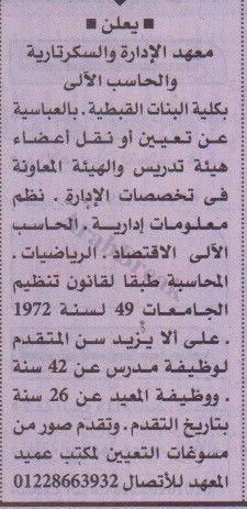 Pin On Arabbreak Jobs وظائف خالية من الصحف الرسمية عرب بريك