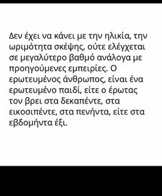 Love Quotes, Inspirational Quotes, Crush Humor, Greek Quotes, I Love You, Texts, Messages, Words, Greeks