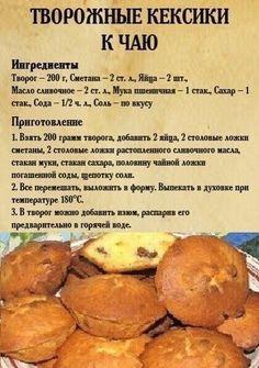 Baking Recipes, Cake Recipes, Dessert Recipes, Good Food, Yummy Food, Tasty Videos, Croatian Recipes, Food Garnishes, Russian Recipes