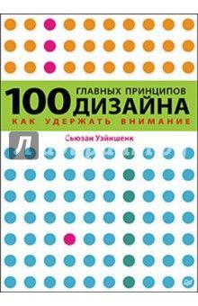 Сьюзан Уэйншенк - 100 главных принципов дизайна. Как удержать внимание обложка книги