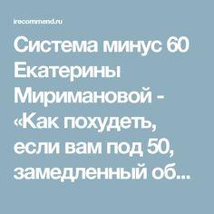 Система минус 60 Екатерины Миримановой - «Как похудеть, если вам под 50, замедленный обмен веществ и вы принимаете лекарства, от которых полнеют? По системе минус 60! Фото ДО и После в купальнике. Что делать, если процесс остановился? Срывы, нюансы. Как поддерживать результат.» | Отзывы покупателей