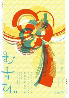 Japanese Poster: Musubi Textiles. Yuka Asai / Ayano Kumagai. 2014 LOVE the japanese type in the left hand corner!