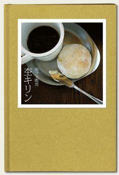 cafe喫茶 杢キリン