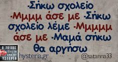 Funny Greek Quotes, Greek Memes, Funny Quotes, Free Therapy, Life Philosophy, Funny Moments, Laugh Out Loud, Jokes, Lol