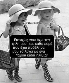 υπέροχο !!!!! Bff Quotes, Greek Quotes, Like A Sir, Funny Memes, Jokes, Proverbs Quotes, Sister Love, True Words, Just For Laughs