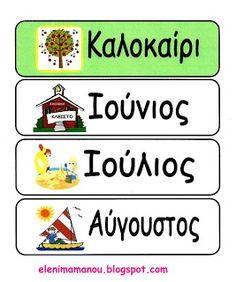 Ελένη Μαμανού: Καρτέλες εποχές - μήνες Preschool Education, Early Education, Special Education, Greek Language, Speech And Language, Book Activities, Preschool Activities, Learn Greek, Alphabet Wall Art