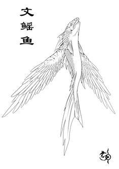 《山海经》描述:文鳐鱼,状如鲤鱼,鱼身而鸟翼,苍文而白首赤喙,常行西海,游于东海,以夜飞。其音如鸾鸡,其味酸甘,食之已狂,见则天下大穰。 飞鱼,可以带来丰收。与现实中的飞鱼不同的是,这个飞鱼是鸟的翅膀。不久之后还有另外一个飞鱼的。