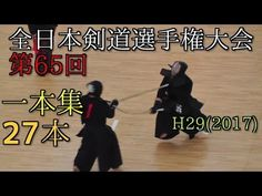 The All Japan Kendo Championship Ippons Kendo, Japan, Youtube, Movies, Movie Posters, Film Poster, Japanese Dishes, Films, Popcorn Posters