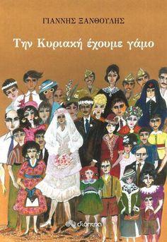 Την Κυριακή έχουμε γάμο - Ξανθούλης Γιάννης - ISBN 9789603649359 I Love Books, Books To Read, Tv, Book Lovers, Reading, Cover, Movie Posters, Fictional Characters, Amazing Women