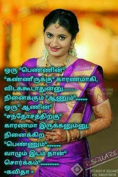 Varatha Sad Quotes, Bible Quotes, Best Quotes, Qoutes, Unique Quotes, Romantic Love Quotes, Love Feeling Images, Fighting Quotes, Song Images