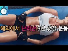 해외에서 난리난 뱃살 빠지는 하루 3분 맨몸 운동 - YouTube Gym Workout Videos, Gym Workouts, Nice Body, Excercise, Fitbit, Knowledge, Health Fitness, Train, Yoga