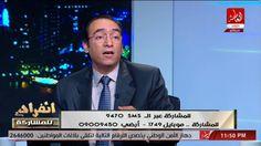 وليد حجاج  يطالب بعمل حسابات الفيس بوك على جواز السفر والبطاقة لمنع الحس...