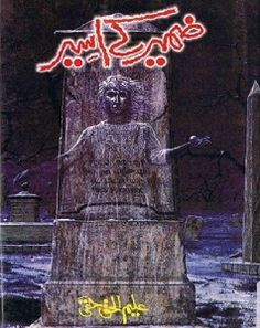 The book Zameer Ke Aseer Novel is a social, romantic, and adventure story which describes the details of a revenge of a tribal man who killed his enemies. Action Story, Urdu Novels, Revenge, Thriller, Neon Signs, Adventure, Pdf, Reading, Books