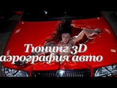 3D тюнинг