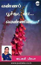 Vanna Poochooda Vaa… Vennila…! - Tamil eBook