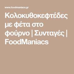 Κολοκυθοκεφτέδες με φέτα στο φούρνο   Συνταγές   FoodManiacs