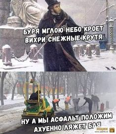Russian Humor, Learn Russian, Creepypasta Characters, Funny Pictures, Geek Stuff, Jokes, Lol, Movie Posters, Russia