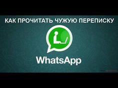 Как прочитать чужую переписку | WhatsApp Секреты - YouTube