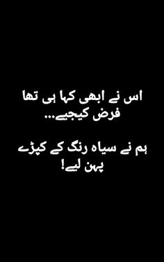 Sona♥ Urdu Quotes, Poetry Quotes, Quotations, Qoutes, Touching Words, Heart Touching Shayari, Urdu Thoughts, Deep Thoughts, Cute Relationship Quotes