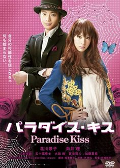 Paradise Kiss. JMovie. Wow. I really liked this movie. I thought they did a fantastic job recreating this manga (which btw I loved). They did change the ending that the original story had, which I felt they really didn't need to since I felt it was realistic, but that's a minor thing. Kitagawa Keiko is beautiful and she fit perfect in this role and the clothing they designed for this movie was tops.