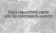 Η ΝΕΑ ΠΛΕΥΡΑ ΤΗΣ ΕΝΗΜΕΡΩΣΗΣ! About Me Blog, Inspirational Quotes, Sayings, Words, Greek, Smile, Google, Quotes, Lyrics