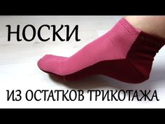 Носки из остатков трикотажа. Выкройка - YouTube Mitten Gloves, Mittens, Sewing Techniques, Knitting Socks, Refashion, Sewing Patterns, Slippers, Couture, Boots