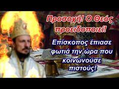 Επίσκοπος έπιασε φωτιά την ώρα που βγήκε να κοινωνήσει τους πιστούς! - YouTube