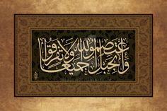 quran.com/10/9 :إِنَّ الَّذِينَ آمَنُوا وَ&#159...