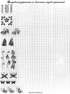 Тренируемся рисовать орнаменты на тренировочной карте для росписи ногтей