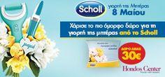 Κερδίστε 1 από τα 50 προϊόντα Scholl για τη γιορτή της μητέρας